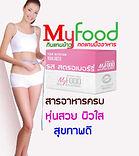 MyFood,ลดน้ำหนัก,ลดความอ้วน,ลดพุง,ลดหน้า