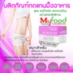 MyFood,ลดน้ำหนัก,ลดความอ้วน,ลดหน้าท้อง,กินแทนข้าว