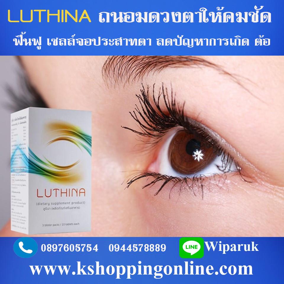 ผลิตภัณฑ์เสริมอาหาร Luthina ช่วยในการ บำรุงสายตา บำรุงสุขภาพของ ดวงตา ของคุณด้วยส่วนประกอบของลูทีนเอสเทอร์ สารสกัดจากดอกดาวเรืองในรูปแบบที่ดูดซึมได้อย่างรวดเร็ว ผสมผสานกับวิตามินเอ  ที่มีส่วนช่วยในการมองเห็น           ลูทิน่าโดดเด่นด้วยการเป็นผลิตภัณฑ์เดียวที่ผสานการทำงานร่วมกับซิงค์ซัลเฟต ที่ช่วยให้เซลล์ประสาทตาสามารถจับกับวิตามินเอได้เพิ่มขึ้น ช่วยเพิ่มประสิทธิภาพในการทำงาน 2-3 เท่าตัว