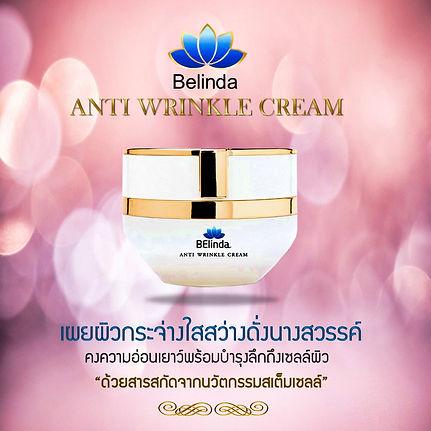 Anti Wrinkle Cream.jpg