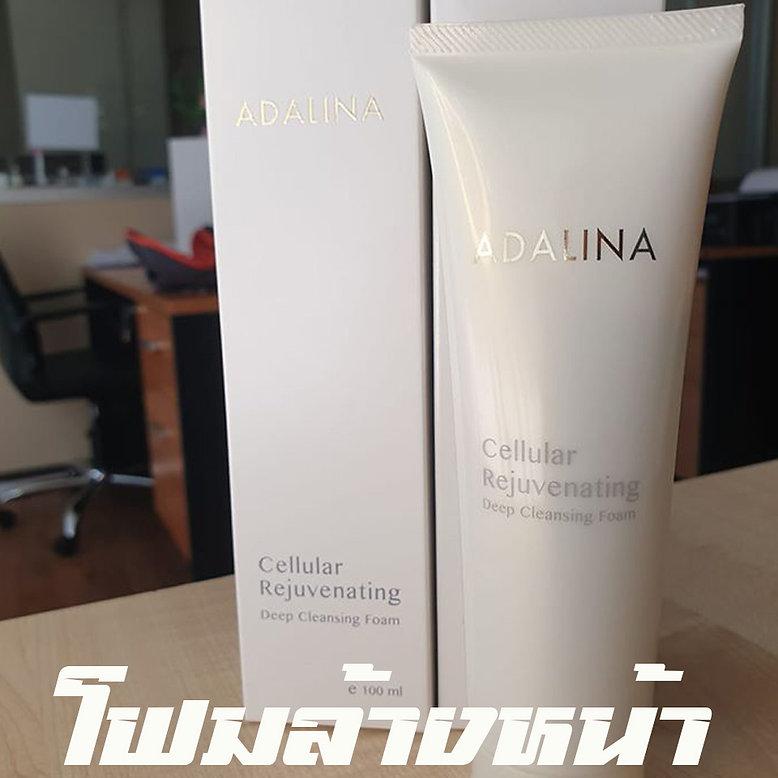 โฟมล้างหน้า,Adalina Cellular Rejuvenatin