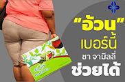 Herbal Tea,Jamille Herbal Tea,ลดพุง,ลดน้ำหนัก,ลดความอ้วน,ลดความดัน,ความดัน,ความดันสูง,ความ