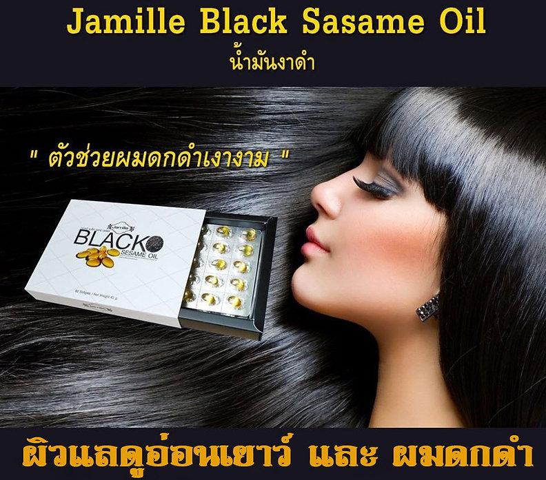 Black Sesame Oil,งาดำ,เซซามิน,ปวดกระดูก,