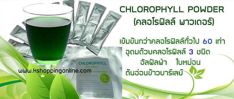 CHLOROPHYLL,คลอโรฟิลล์,น้ำคลอโรฟิลล์,มะเร็ง,เบาหวาน