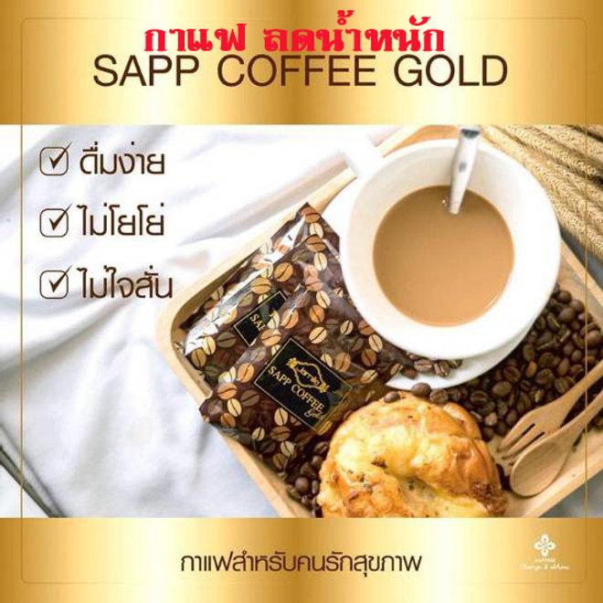 Sapp Coffee Gold,กาแฟลดความอ้วน,กาแฟลดน้