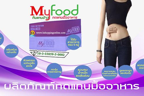 My Food ( มายฟู้ด ) กินแทนข้าว หรือชง ดื่มแทนกาแฟ ช่วย ควบคุมน้ำหนัก ลดน้ำหนัก