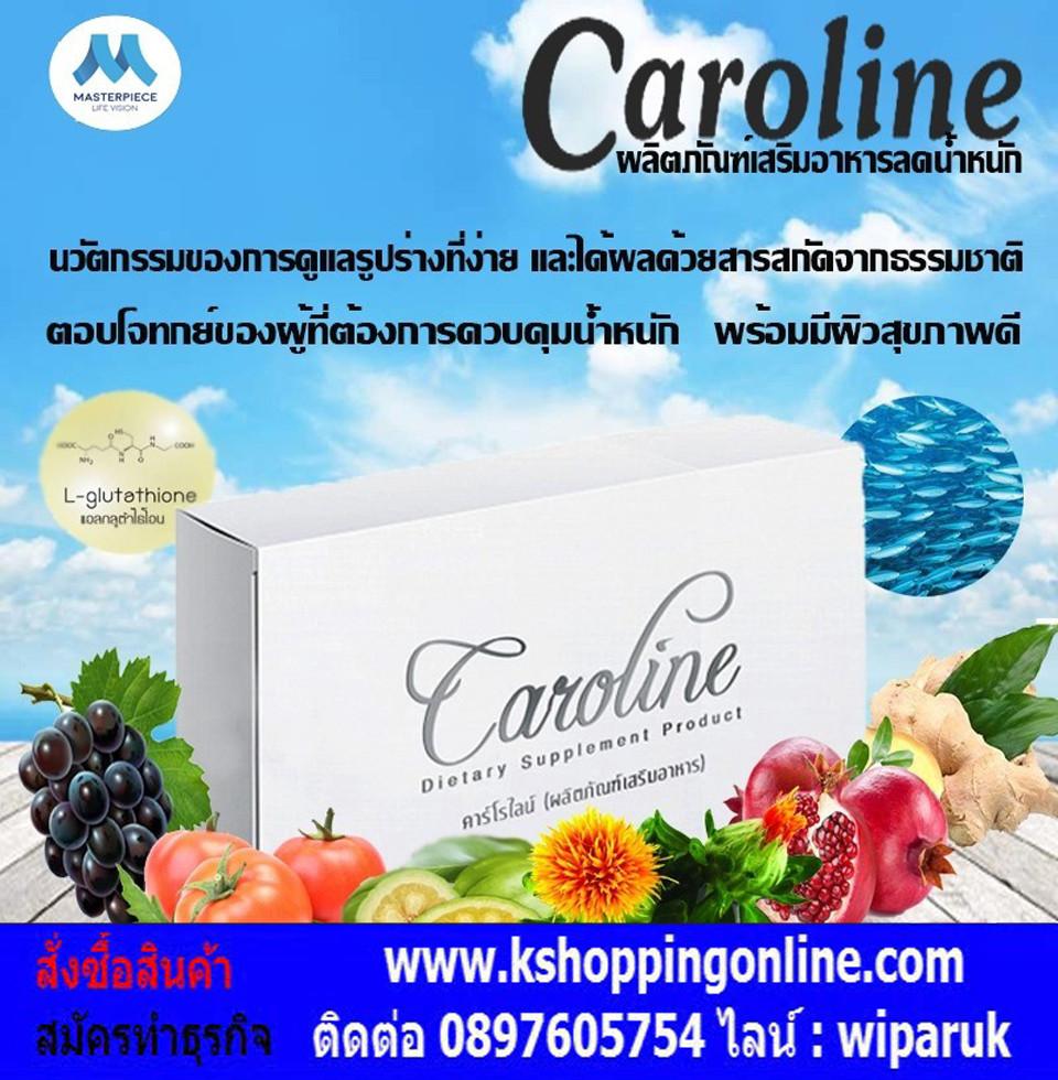 Caroline นวัตกรรมของการดูแลรูปร่างโดยการ ลดน้ำหนัก หรือ ลดความอ้วน ที่เห็นผลลัพธ์ดีจริง