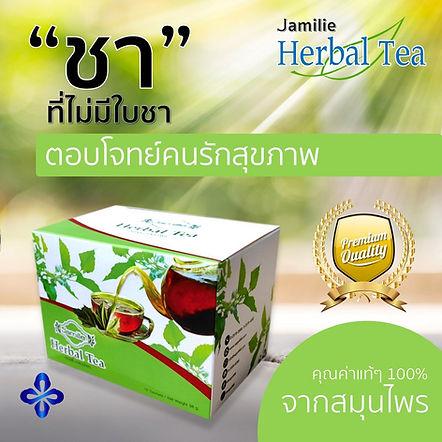 Herbal Tea,ลดน้ำหนัก,ลดความอ้วน,Jamille