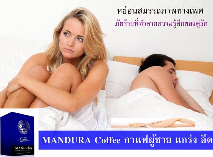 กาแฟผู้ชาย,กาแฟชาย,หลั่งเร็ว,หลั่งไว,ชะลอการหลั่ง,ไม่แข็ง,เสื่อมสมรรถภาพ,Madura Coffee
