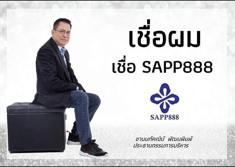 sapp888,ธุรกิจเครือข่าย,ธุรกิจออนไลน์,ทำ