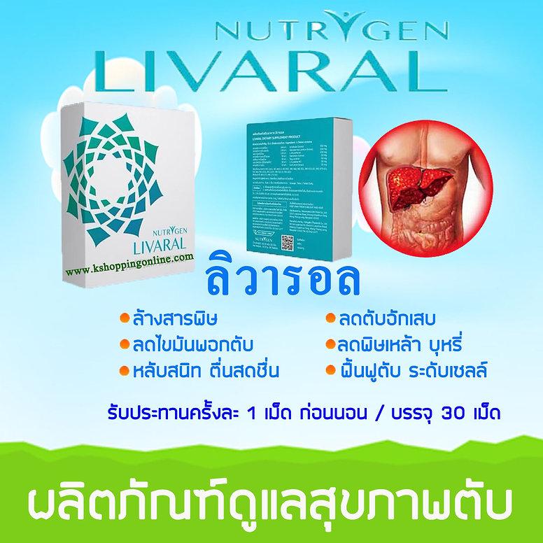 Livaral,Nutrigen Livaral,ตับ,ลดไขมันพอกต