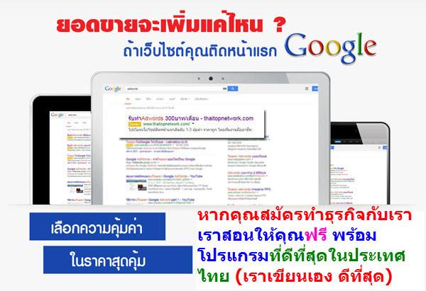 เว็บไซต์สำหรับทำธุรกิจออนไลน์ จำเป็นอย่างยิ่งต้องทำให้ติดอันดับผลการค้นหาบนGoogle จึงจะมีผลทำให่้กิจการ ธุรกิจออนไลน์ ของคุณมีอัตราการเพิ่มขึ้นของยอดขาย Keyword หรือคำค้นหาที่เว็บไซต์ของคุณจำเป็นต้องมีก็ต้องมีอย่างเหมาะสมที่Google จึงจะมีผลดีต่อเว็บไซต์ของคุณ ซึ่งทีมงานเรา KKOnline มีความชำนาญเรื่องนี้เป็นอย่างดี ซึ่งคุณสามารถพิสูจน์ผลงานของเราได้