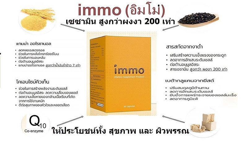 immo,งาดำ,เซซามิน,สารสกัดจากงาดำ,มะเร็ง,เบาหวาน,ความดัน,ภูมิแพ้