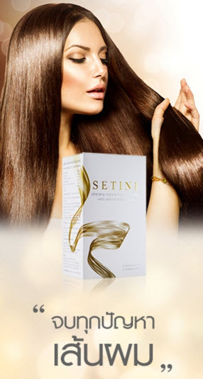 SETINI เซตินี่ ผลิตภัณฑ์ บำรุงผม ปัญหา ผมร่วง ผมบาง ช่วยได้