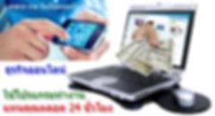 ธุรกิจออนไลน์,วิธีทำ ธุรกิจออนไลน์,รายได้เสริม,รายได้พิเศษ,ธุรกิจเครือข่าย,ธุรกิจขายตรง,Masterpiece