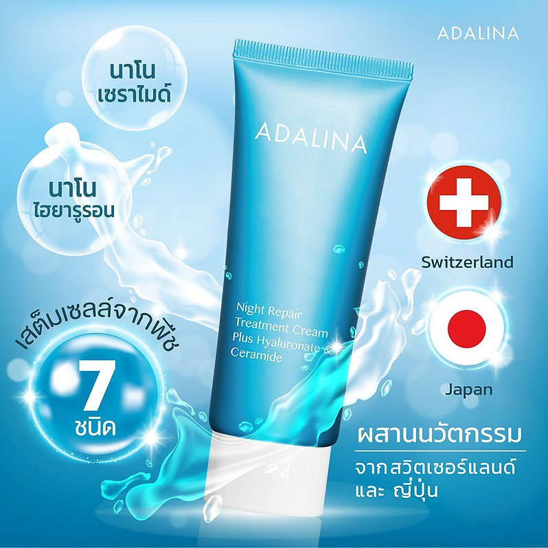 Adalina Night Repair Treatment Cream ,คร