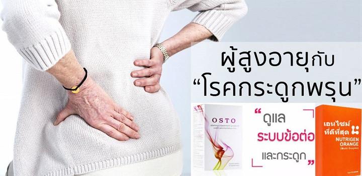 OSTO,ปวดข้อ,ปวดกระดูก,ข้อเสื่อม,เข่าเสื่อม,โรคข้อเข่าเสื่อม,โรคข้อเสื่อม