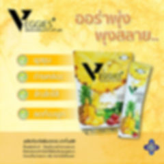 Veggies Plus,Veggies+,ดีท็อก,ดีท็อกซ์,ลด