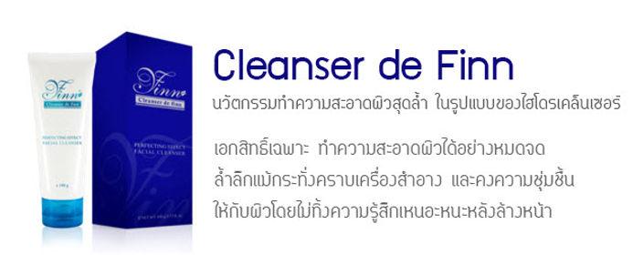 Cleanser de finn,โฟมล้างหน้า,ผิวกระจ่างใส,ลดสิว,ลดริ้วรอย,ผิวเปล่งปลั่ง,ผิวขาวใส