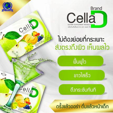 CellaD, สเต็มเซลล์, ผิวขาว.jpg