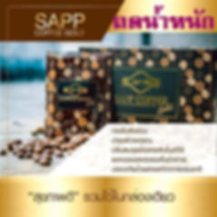 Sapp Coffee Gold,กาแฟ ลดน้ำหนัก,กาแฟ ลดค