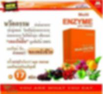 Nutrigen Multi Enzyme, นูทริเจน มัลติ เอนไซม์, Enzye, เอนไซม์,เบาหวาน,มะเร็ง,ความดัน,ลดน้ำหนัก,ลดความอ้วน,ผิวกระจ่างใส,ชะลอความแก่,ข้อเสื่อม,กระดูกทับเส้น,อัลไซเมอร์,พาร์กินสัน