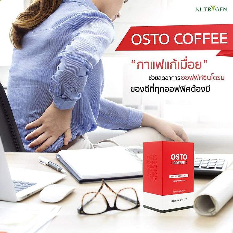 OSTO COFFEE,กาแฟแก้เมื่อย,กาแฟแก้ปวดเมื่