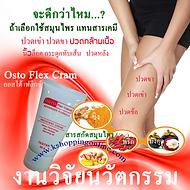OSTO FLEX,ปวดเข่า,ปวดข้อ,เข่าเสื่อม,กระด