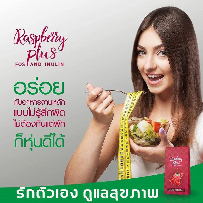Raspberry Plus,ดีท็อก,ดีท็อกซ์ลำไส้,ดีท็