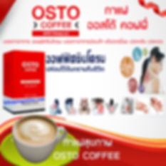 Osto Coffee,กาแฟ ออสโต้ คอฟฟี่,กาแฟ ออฟฟ
