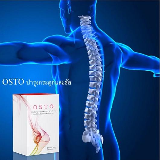 OSTO,ข้อเสื่อม,ปวดเข่า,ข้อเข่าเสื่อม,ปวดกระดูก,นิ้วล็อค หายได้ด้วย ออสโต้