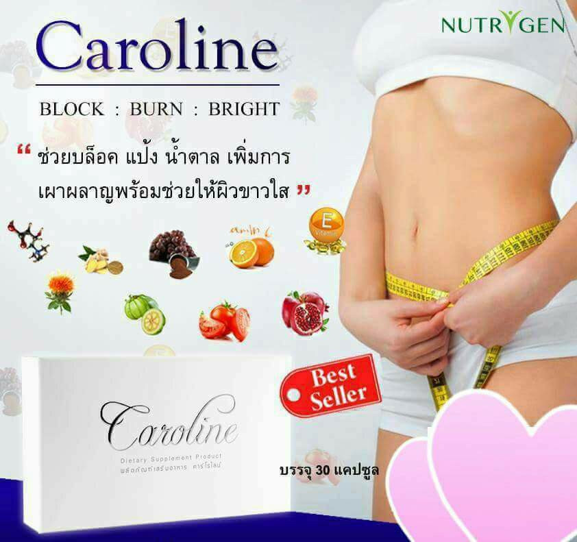 Caroline ให้ผลลัพธ์ทั้งการ ลดน้ำหนัก หรือ ลดความอ้วน ทั้งช่วยในเรื่อง ลดหน้าท้อง หรือ ลดพุง ลดต้นแขน ลดต้นขา ลดรอบเอว หรือ ลดเอว อย่างได้ผลดีจริง