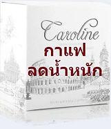 กาแฟควบคุมน้ำหนัก หรือ กาแฟลดน้ำหนัก ชื่อ Carolie Coffee ( คาโรไลน์ คอฟฟี่ )