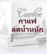 Caroline coffee ( คาโรไลน์ คอฟฟี่ ) กาแฟลดน้ำหนัก หรือ กาแฟลดความอ้วน
