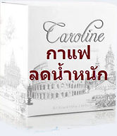 Caroline coffee ( คาโรไลน์ คอฟฟี่ )กาแฟสำหรับคนรักสุขภาพ