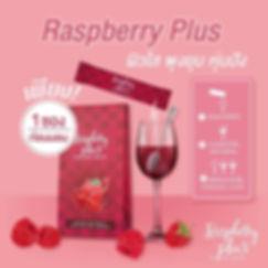 Raspberry Plus,ดีท็อก,ดีท็อกซ์.jpg
