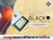 Black Sesame Oil,น้ำมันงาดำ,เซซามิน,ปวดก