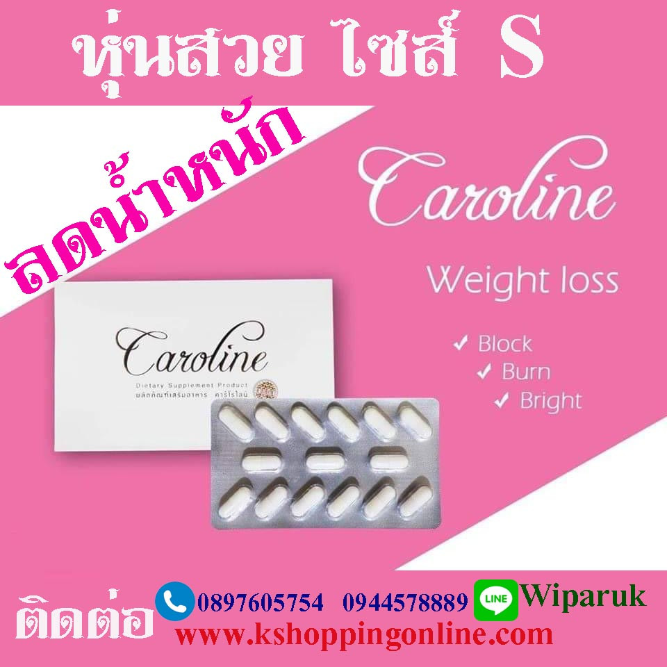 หุ่นสวย หุ่นดี ด้วย Caoline ตัวช่วยในการ ลดน้ำหนัก หรือ ลดความอ้วน ที่ดีจริง เพียงแค่รับประทาน Caroline วันละ 1 เม็ด เท่านั้น