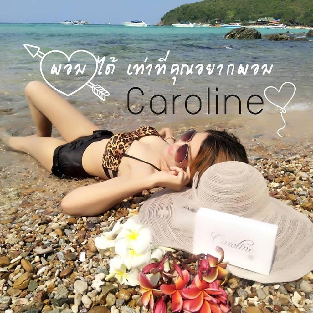 ผอม ได้ เท่าที่คุณอยากผอม เพียงคุณรับประทาน Caroline ตัวช่วยที่ดีที่สุดในเรื่อง ลดน้ำหนัก หรือ ลดความอ้วน ที่ผู้ใช้จำนวนมากทั่วประเทศให้การยอมรับ