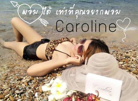 Caroline ช่วย ลดน้ำหนัก หรือ ลดความอ้วน ที่ได้ผลลัพธ์ดีจริง