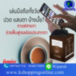 กาแฟบำรุงสายตา,กาแฟสายตา.jpg