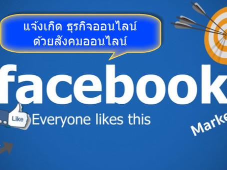 ธุรกิจออนไลน์ กับการตลาดบนFacebook