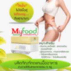 ลดน้ำหนัก,ลดความอ้วน,MyFood Meal Replacement