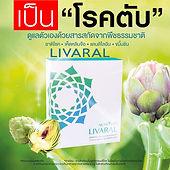Livaral,Nutrigen Livaral,โรคตับ,ตับอักเส