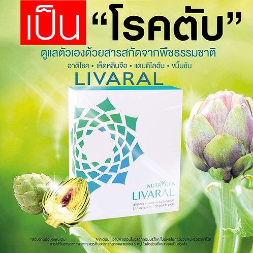 Livaral ล้างสารพิษตับ ดื่มเหล้า ดื่มแอลกอฮอลล์ ระวัง โรคตับ ต้อง ล้างสารพิษ