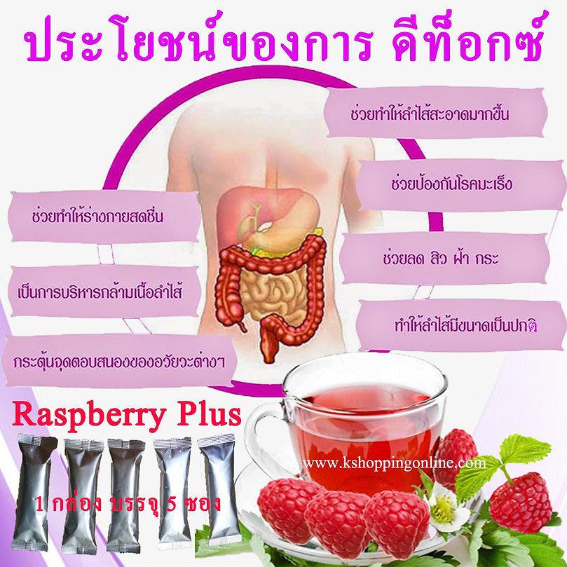 Raspberry Plus,ดีท็อกซ์,ดีท็อก,ดีท็อกลำไส้,ดีท็อกซ์ลำไส้