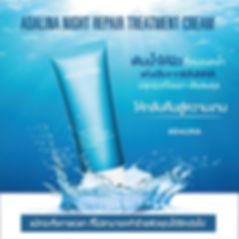 Adalina Night Repair Treatment Cream ,เต