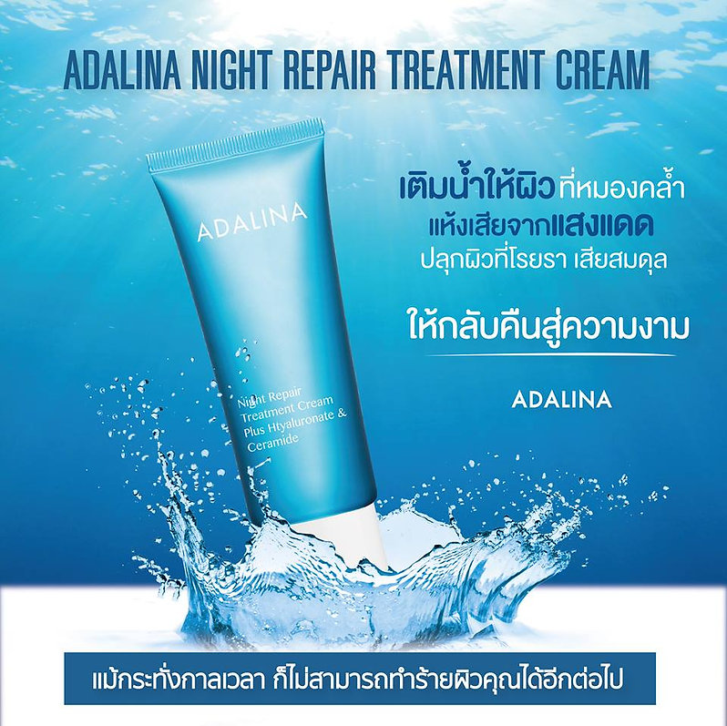 Adalina Night Repair Treatment Cream ,เต
