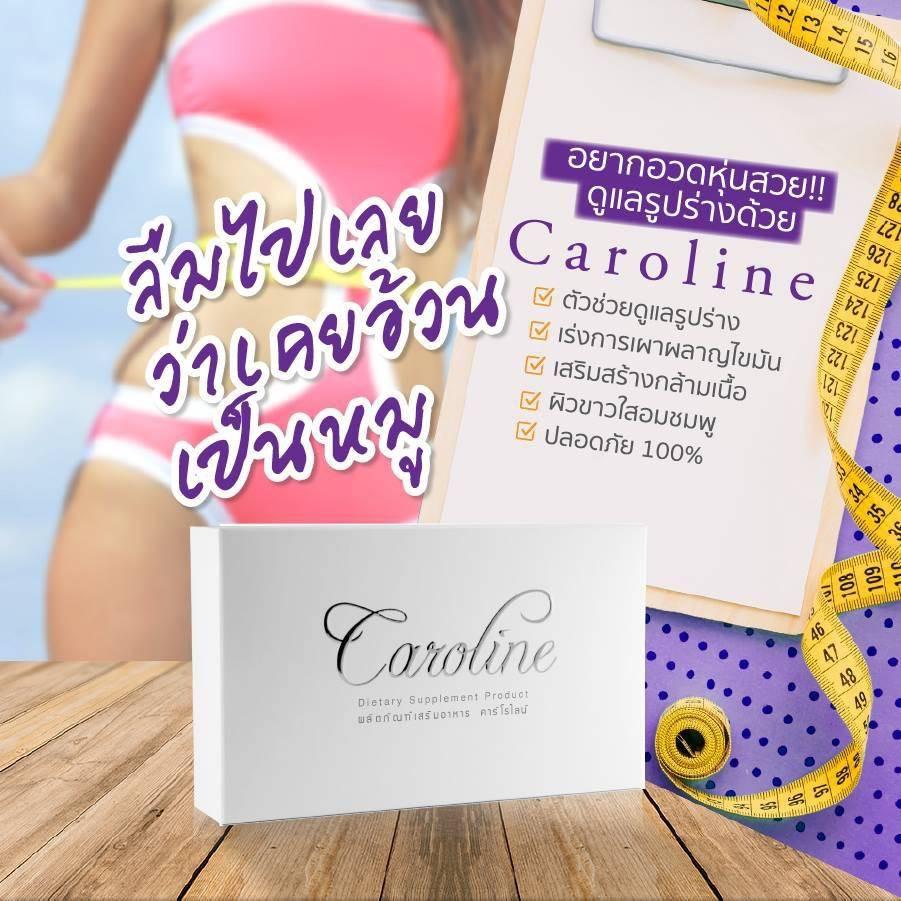 Caroline ช่วยในการ ลดน้ำหนัก ลดความอ้วน ที่ให้ผลลัพธ์ดีจริง ลดน้ำหนัก ได้จริง
