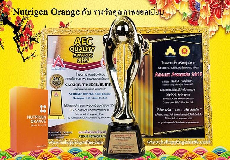 Nutrigen Orange Multi Enzyme,เอนไซม์.มะเร็ง,เบาหวาน